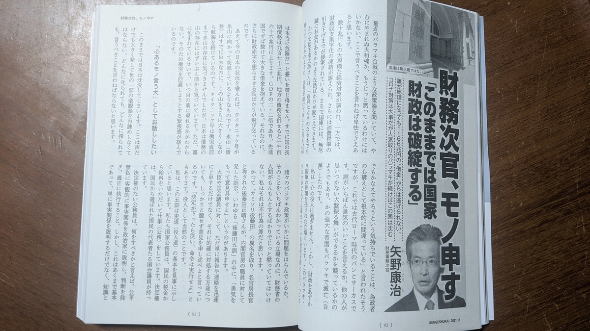 f:id:fukushima-nobuyuki:20211011101348j:plain
