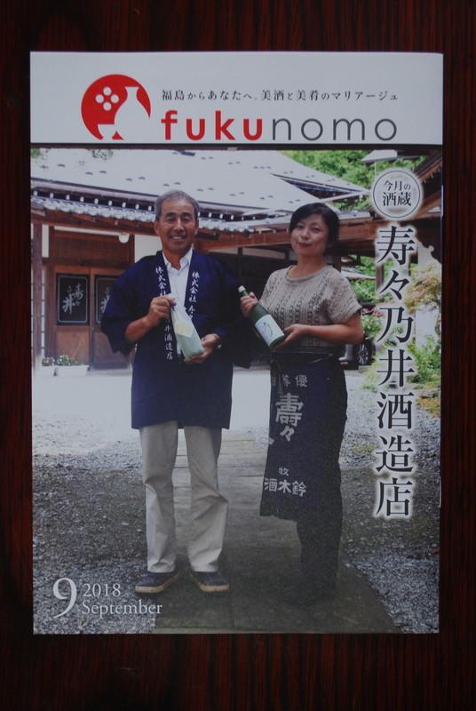 f:id:fukushima-straw:20181001135617j:image