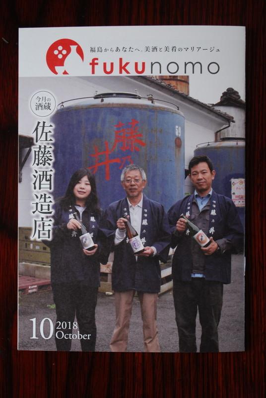 f:id:fukushima-straw:20181117112028j:image