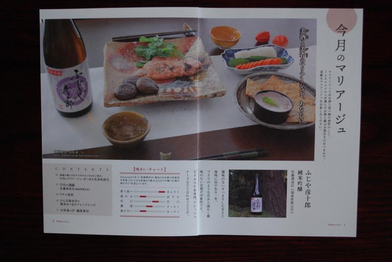 f:id:fukushima-straw:20181117141932j:image