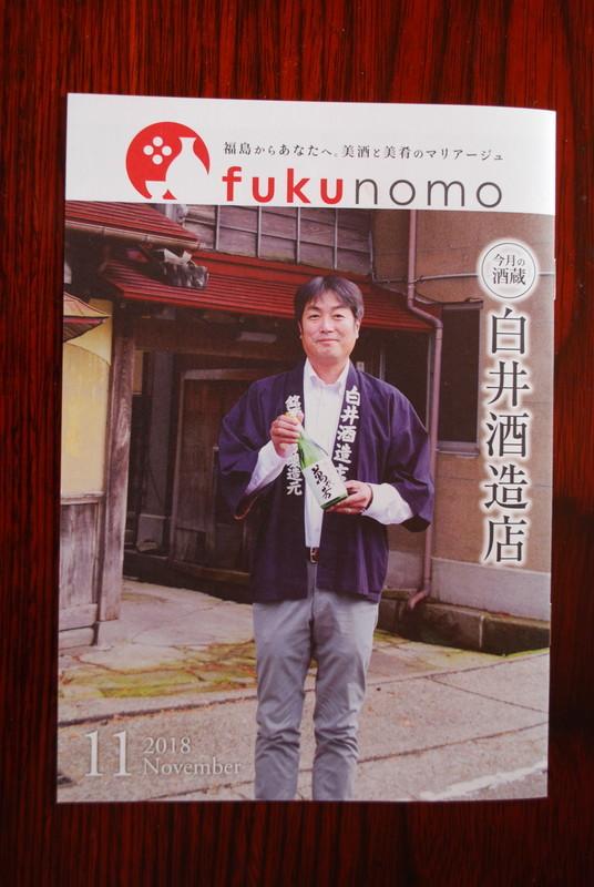 f:id:fukushima-straw:20181231101128j:image