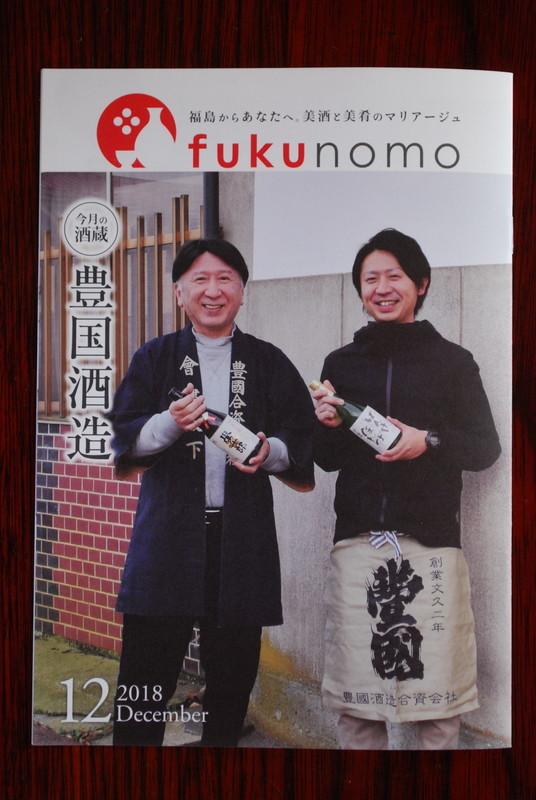 f:id:fukushima-straw:20181231110110j:image