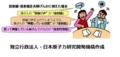 日本原子力研究開発機構が女性を誹謗中傷