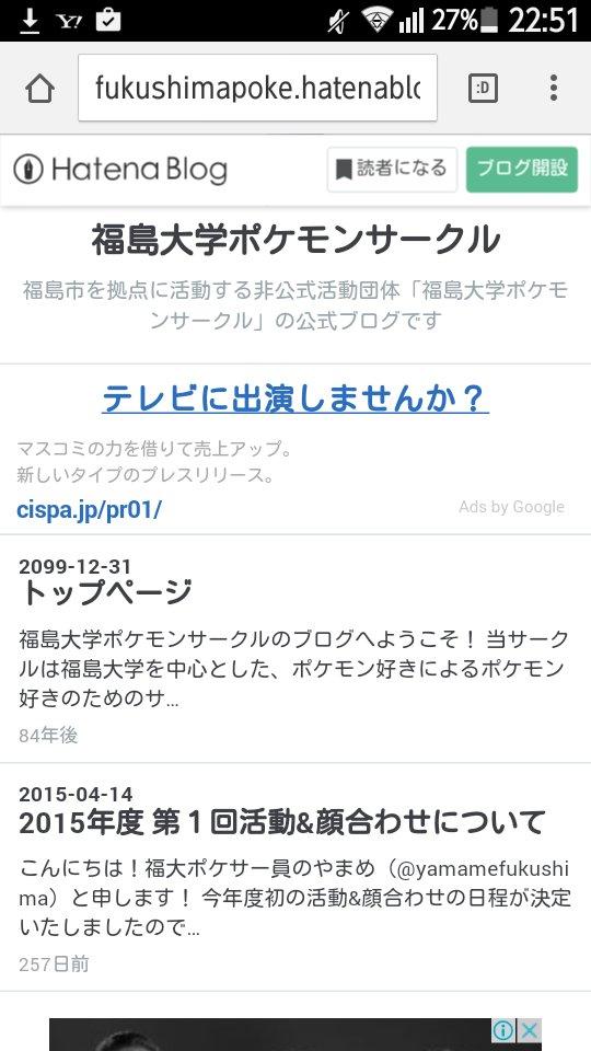f:id:fukushima_poke:20151227225450j:plain