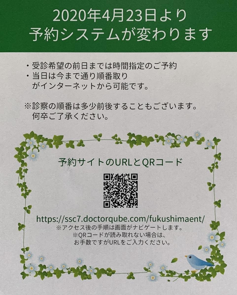 f:id:fukushimaent:20200403101605j:plain