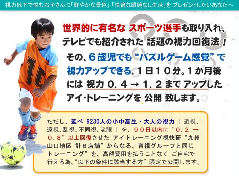 f:id:fukusimaganbare9:20170802202443j:plain