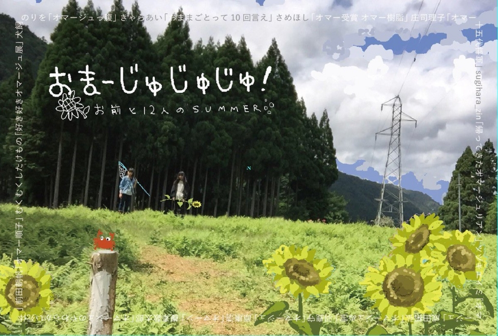 f:id:fukuso_sutaro:20170822022351j:plain
