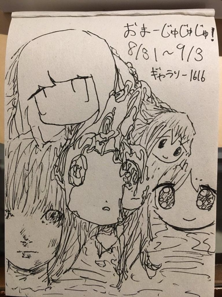 f:id:fukuso_sutaro:20170907163224j:plain