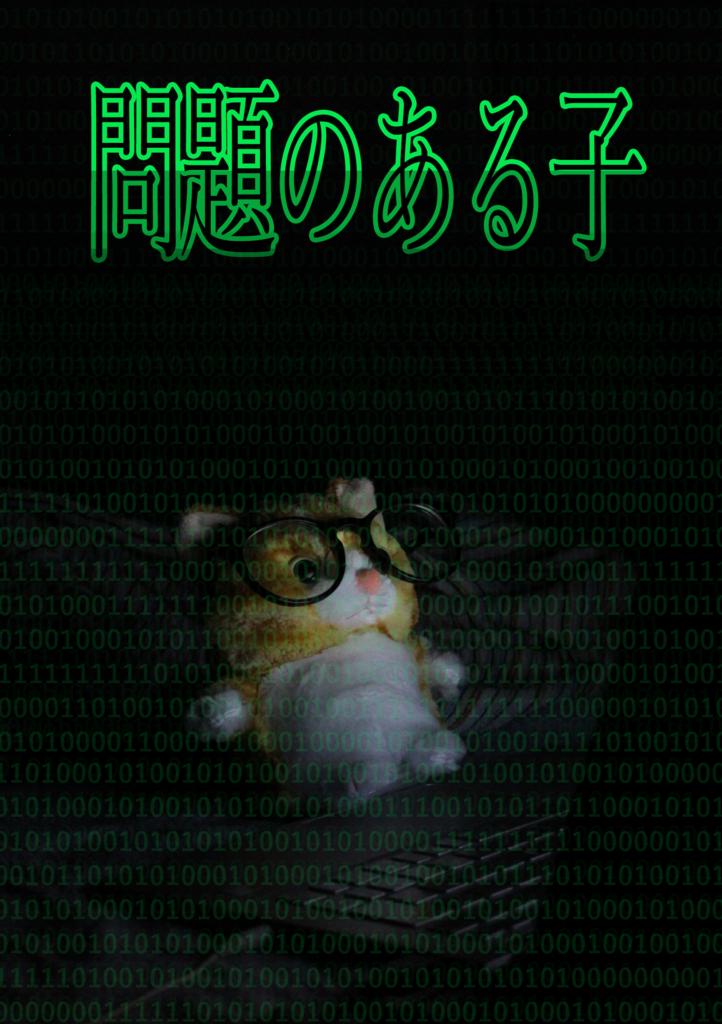 f:id:fukuso_sutaro:20170911012140p:plain