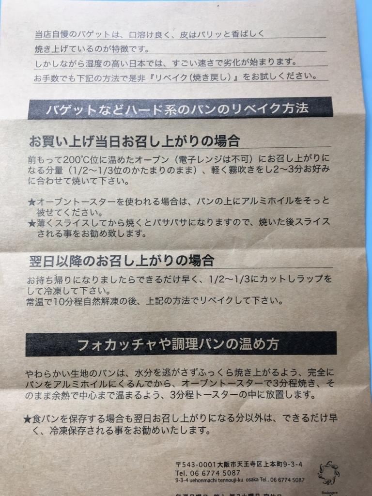 f:id:fukusuke33:20180620090247j:plain