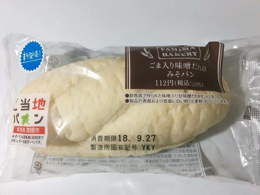 f:id:fukusuke33:20180926055933j:plain