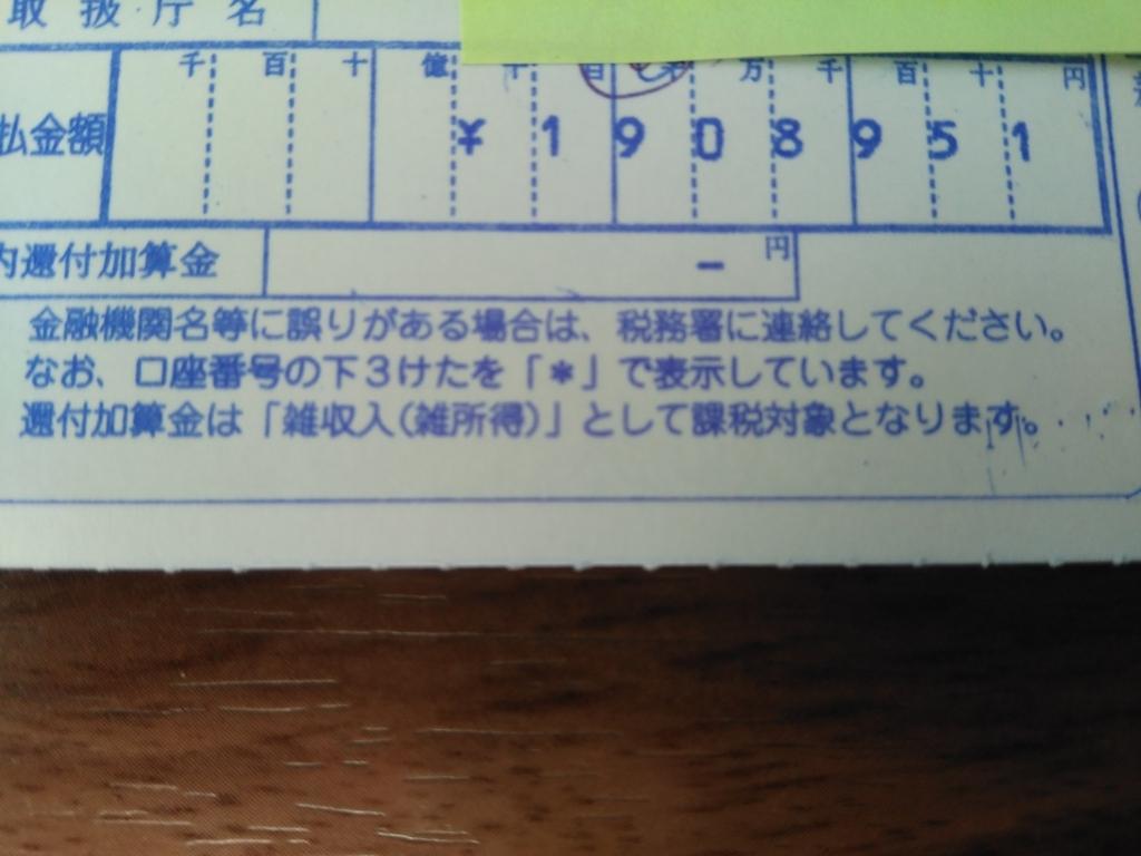 f:id:fukusunosaifu:20180430115454j:plain