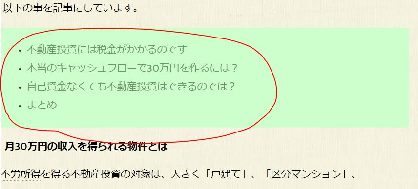 f:id:fukusunosaifu:20180505063843p:plain