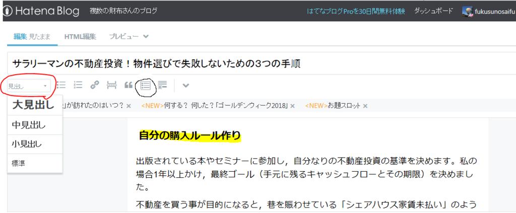 f:id:fukusunosaifu:20180505073353p:plain