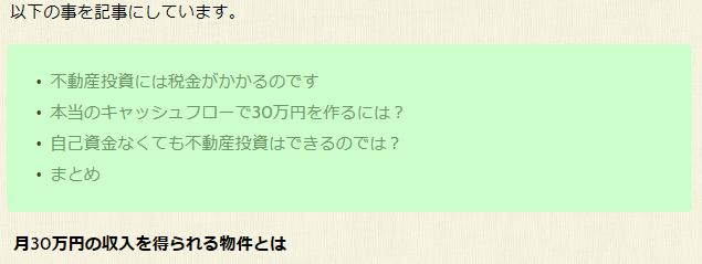f:id:fukusunosaifu:20180505074253p:plain