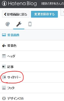 f:id:fukusunosaifu:20180505155210p:plain