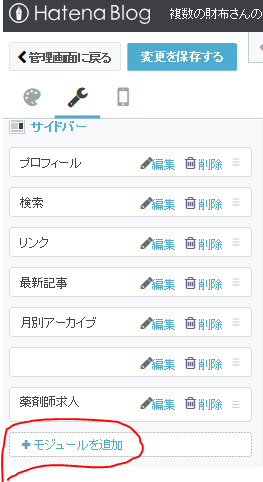 f:id:fukusunosaifu:20180505155350p:plain