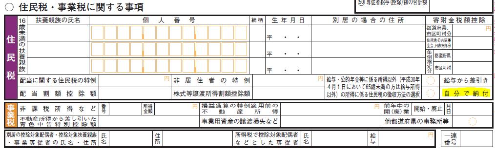 f:id:fukusunosaifu:20180830200651p:plain