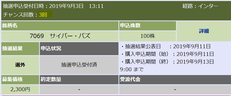 f:id:fukusunosaifu:20190911100523p:plain