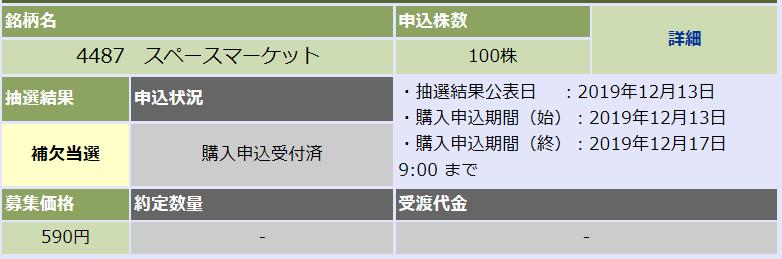 f:id:fukusunosaifu:20191213101433p:plain