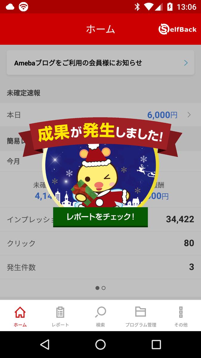 f:id:fukusunosaifu:20191218131050p:plain