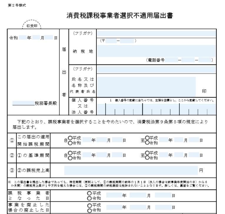 f:id:fukusunosaifu:20200219092254p:plain