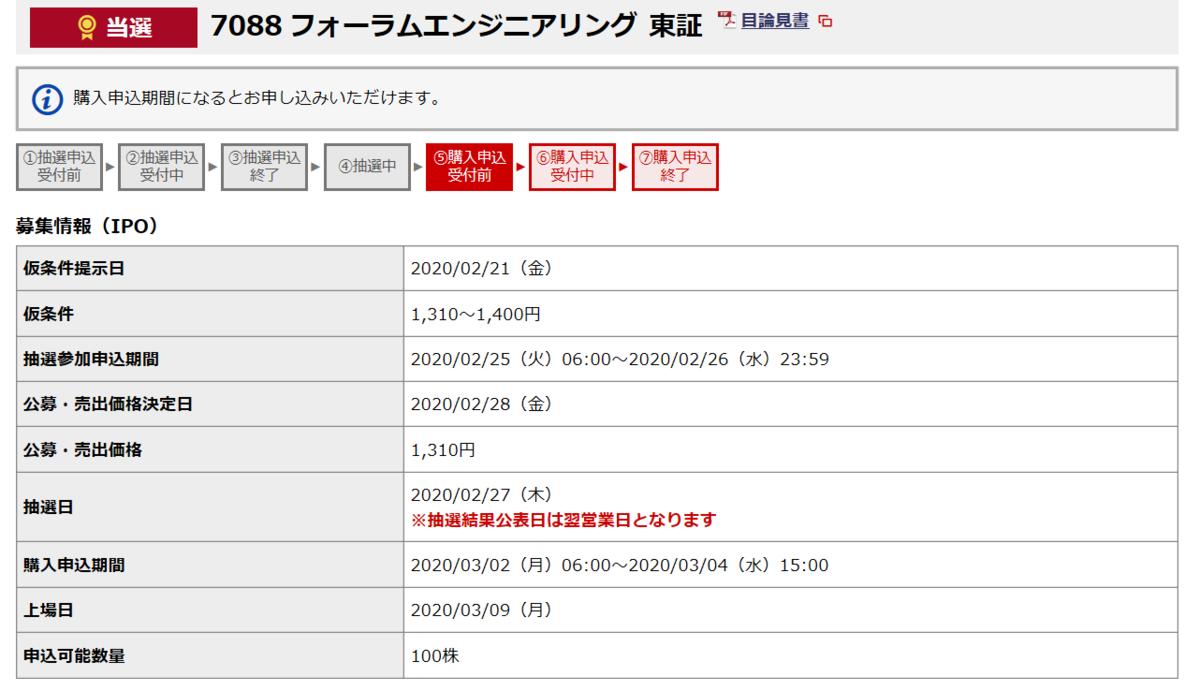 f:id:fukusunosaifu:20200229162126p:plain