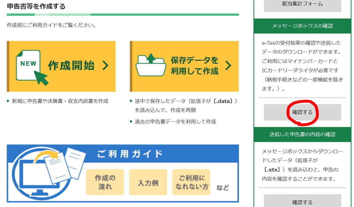 f:id:fukusunosaifu:20200307100145p:plain