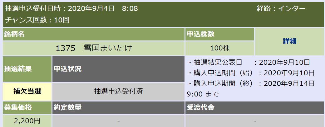 f:id:fukusunosaifu:20200911063106p:plain