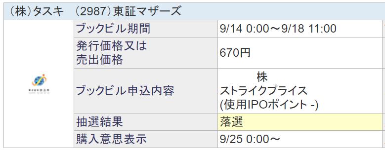 f:id:fukusunosaifu:20200924080919p:plain