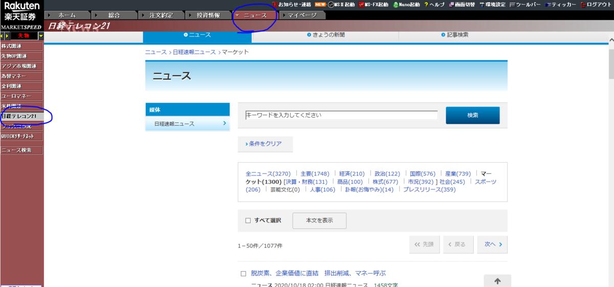 f:id:fukusunosaifu:20201018100558p:plain