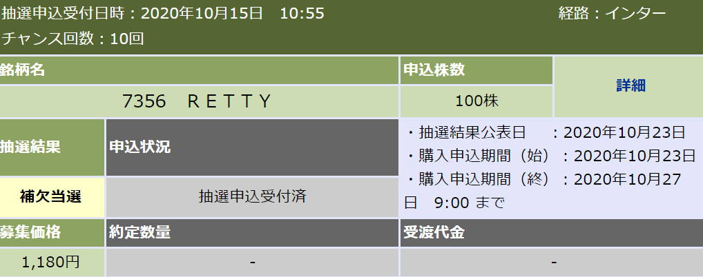 f:id:fukusunosaifu:20201023133302p:plain