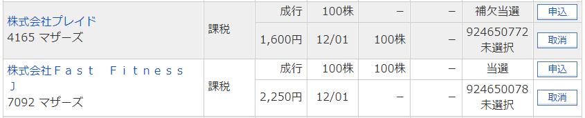 f:id:fukusunosaifu:20201208103556p:plain