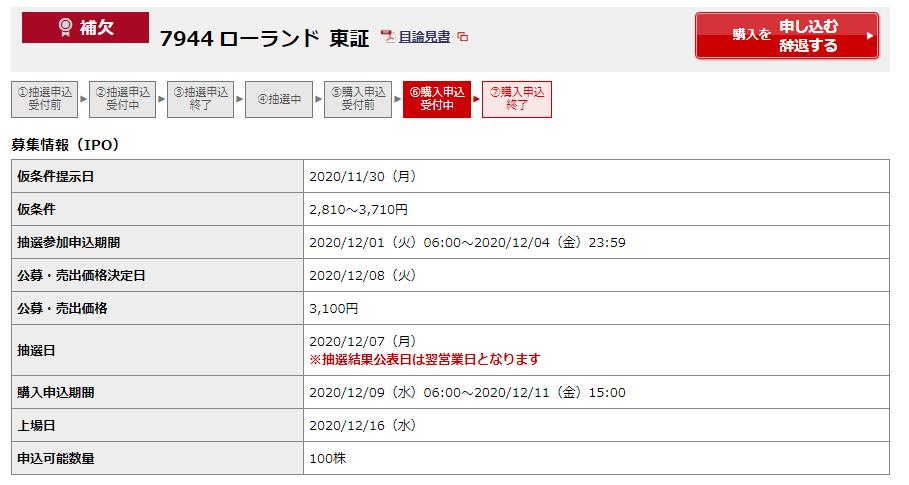 f:id:fukusunosaifu:20201209082544p:plain