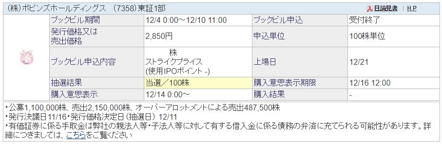 f:id:fukusunosaifu:20201212064931p:plain