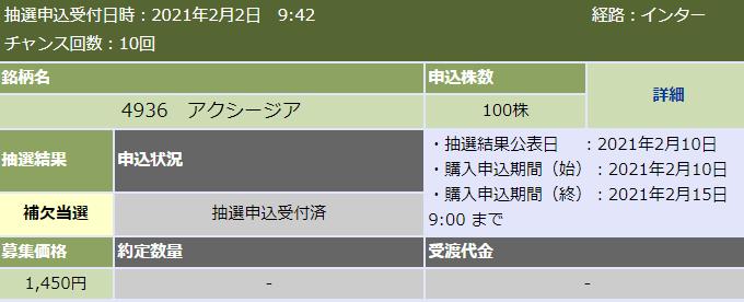f:id:fukusunosaifu:20210210132103p:plain