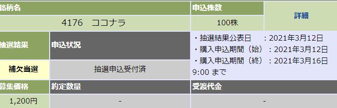 f:id:fukusunosaifu:20210312095828p:plain
