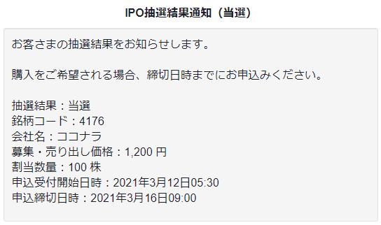 f:id:fukusunosaifu:20210312100617p:plain