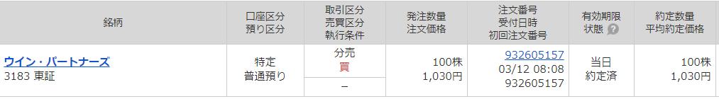 f:id:fukusunosaifu:20210312104254p:plain