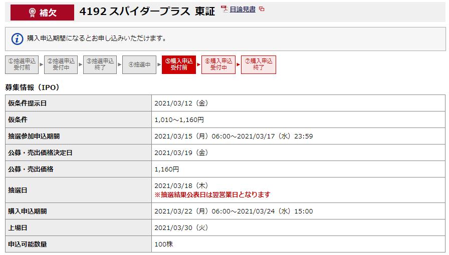 f:id:fukusunosaifu:20210320104421p:plain