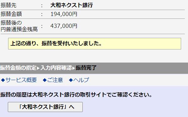 f:id:fukusunosaifu:20210322171802p:plain