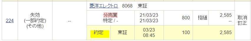 f:id:fukusunosaifu:20210323113237p:plain