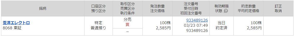 f:id:fukusunosaifu:20210323113550p:plain