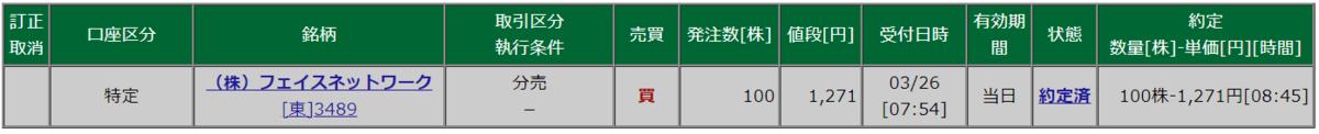 f:id:fukusunosaifu:20210326091603p:plain