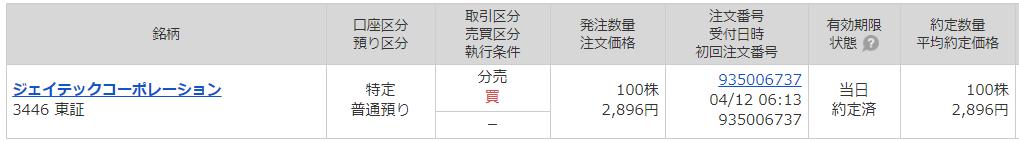 f:id:fukusunosaifu:20210412092429p:plain