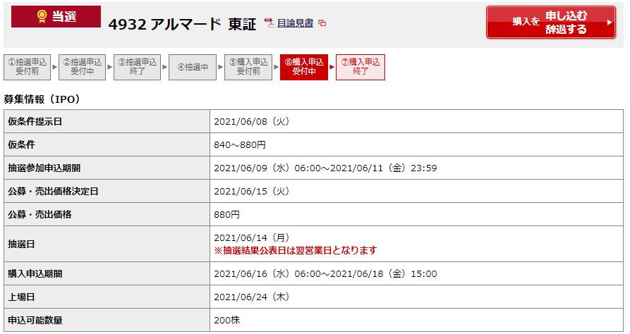 f:id:fukusunosaifu:20210616094537p:plain