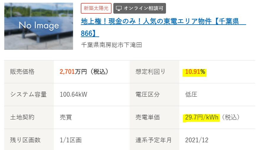 f:id:fukusunosaifu:20211011081149p:plain