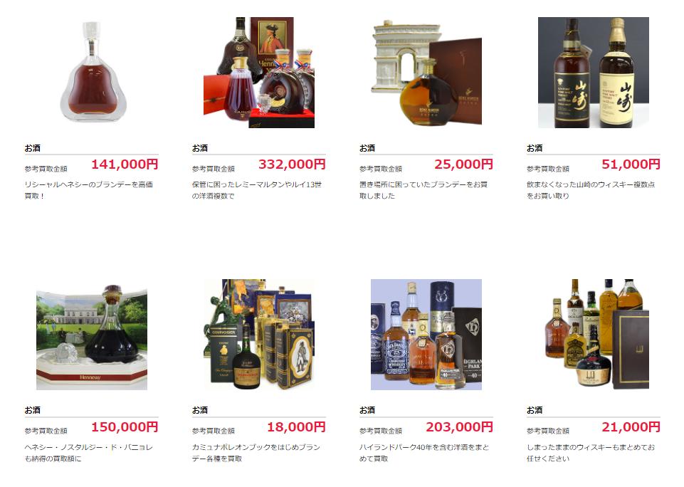 スピード買取.jpのお酒の買取実績