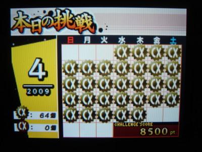 f:id:fukutake:20090501005337j:image