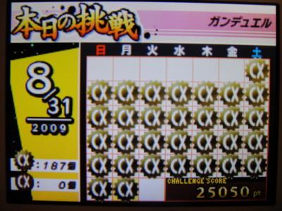 f:id:fukutake:20090831205550j:image